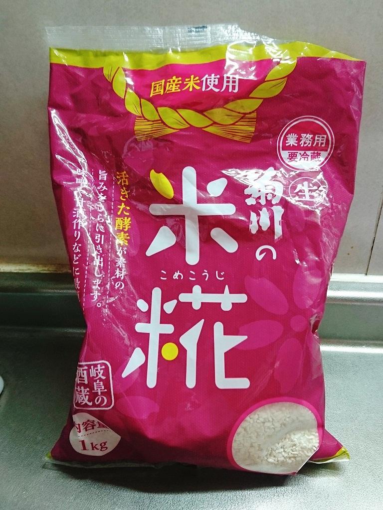 米麹 業務用