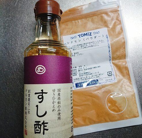 すし酢とシナモンパウダー