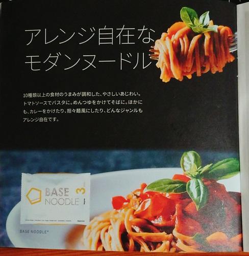 ベースフードのスタートアップ冊子で紹介されているベースヌードルの食べ方写真ページ