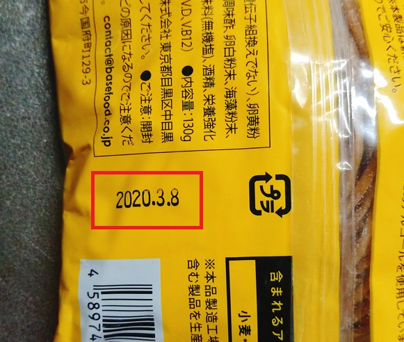 完全食ベースヌードルの賞味期限が記載されたパッケージ裏面