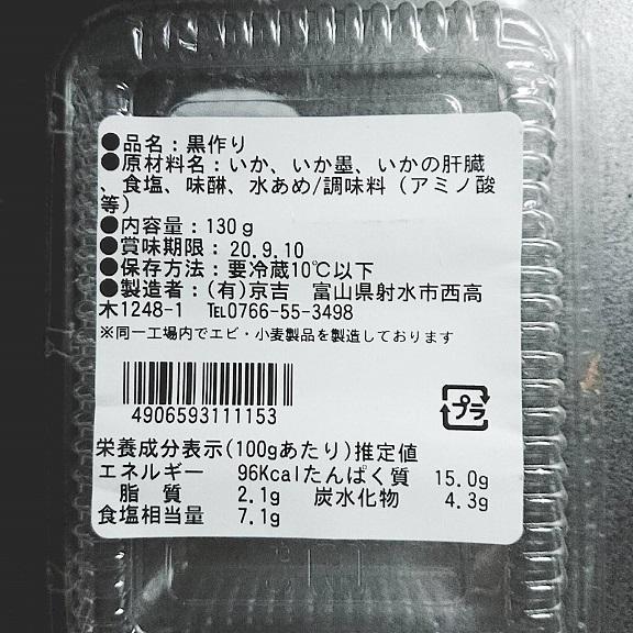 イカの黒作りの材料