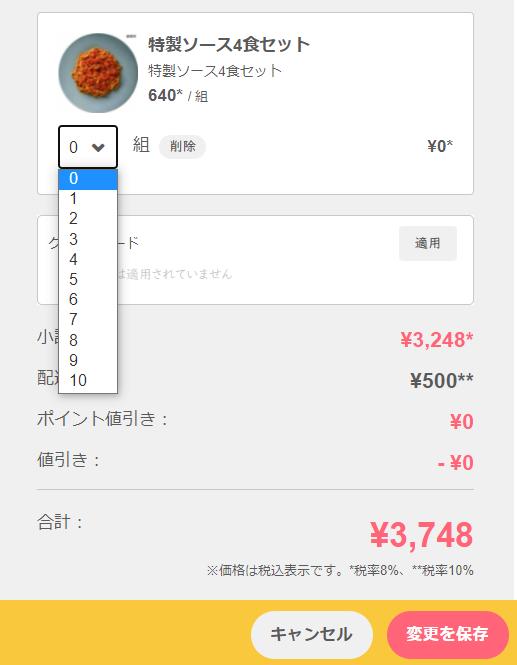 BASE FOODオンラインショップの注文変更方法画面