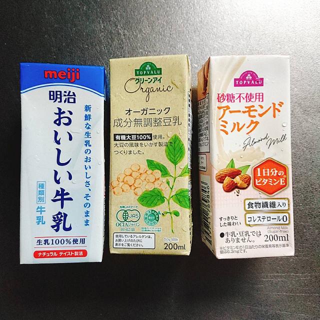 牛乳と有機無調整豆乳とアーモンドミルク200mlパック