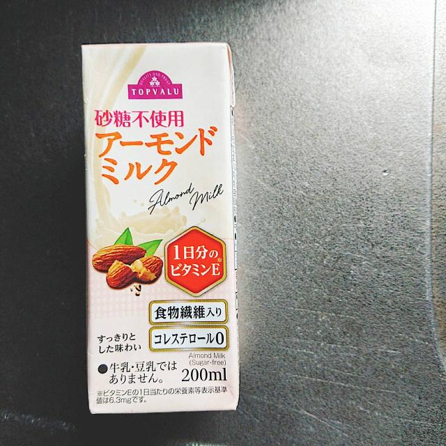 トップバリューの200mlパックのアーモンドミルク砂糖不使用